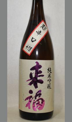 日本酒度+18ちょっと敬遠したくなるようなお酒ですが・・・来福 純米吟醸超辛口ひたち錦1800ml