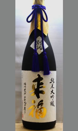 芸術品といっても過言ではないことを体感 茨木 来福純米大吟醸別誂愛山二割九分磨き1800ml