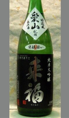 愛山の王妃のような美味しさを堪能できます。 来福 愛山純米大吟醸斗瓶囲い生原酒1800ml