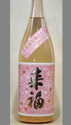 【日本酒の未来形・さくらの花からの贈り物】茨城 来福 さくら酵母 純米生原酒五百万石1800ml