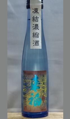 飲食店ボトル売りに 業界初 飲みすぎ注意!旨すぎるからついつい・・来福 凍結濃縮純米吟醸酒25度 180ml