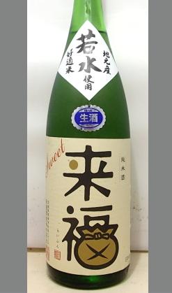 甘いのではなく旨みたっぷりであっさり 来福若水純米甘口生酒1800ml
