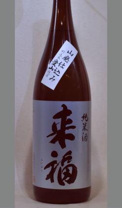 幻の酒米+花酵母+山廃造りなんて日本でひとつじゃないの・・・茨城 来福 愛山山廃純米1800ml