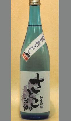 熟成あり・和歌山を知って下さい。こんなに素敵なお酒が生まれました。田端酒造 さとこのお酒純米吟醸生詰720ml