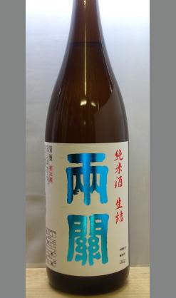 両関酒造(秋田)