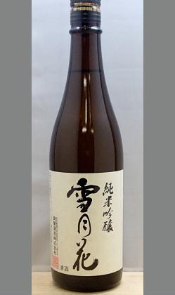 熟成あり・食米でここまで美味しいのか 秋田 両関 雪月花純米吟醸(あきたこまち)720ml