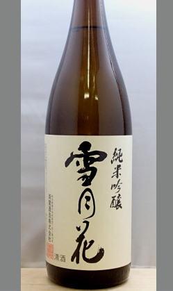 熟成あり・食米でここまで美味しいのか 秋田 両関 雪月花純米吟醸(あきたこまち)1800ml