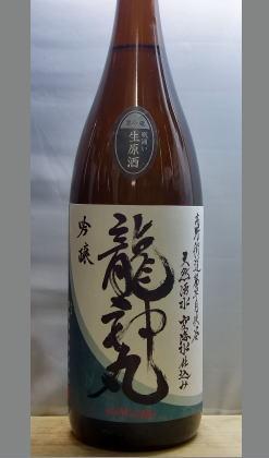 おひとり様1本です。 新星 龍神丸吟醸生原酒1800ml