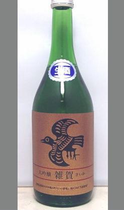 熟成あり・生らしい爽やかさとすべるような喉越しと米の旨み 和歌山 九重雑賀 大吟醸本生720ml