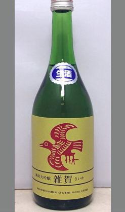 若さを味わうもよし時を重ねるもよし。限定品だから買うのは今!和歌山 九重雑賀 純米大吟醸本生酒720ml