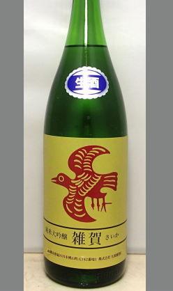 若さを味わうもよし時を重ねるもよし。限定品だから買うのは今!和歌山 九重雑賀 純米大吟醸本生酒1800ml
