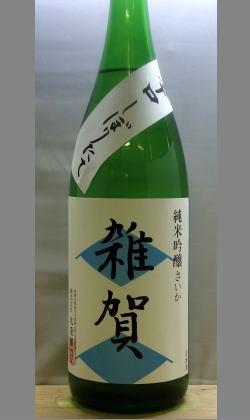 若さいっぱいの粗さ、渋さ、苦さも新酒の良さとして楽しんでいただきたいキレのある 和歌山 雑賀純米吟醸無濾過生酒辛口1800ml