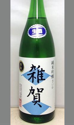 蔵元としては数少ない生原酒アイテム 蔵元極みの食中酒として 和歌山 九重雑賀 純米吟醸本生原酒1800ml