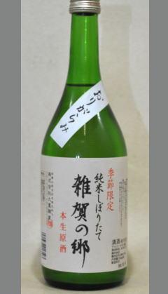 飲みごたえの中にやわらかさも・・・和歌山 雑賀の郷 純米しぼりたて(無濾過生原酒)おりがらみ720ml
