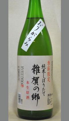 熟成あり・飲みごたえの中にやわらかさも・・・和歌山 雑賀の郷 純米しぼりたて(無濾過生原酒)おりがらみ1800ml