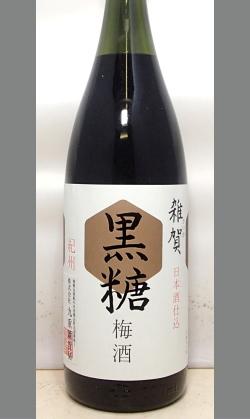 黒糖のビターな甘さと梅の酸味とヘルシーさで人気 和歌山 九重雑賀 黒糖梅酒(日本酒ベース)1800ml