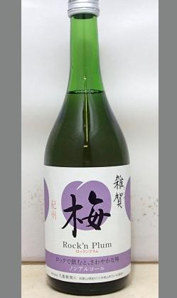 【ALC0%】芳醇な味わいと梅本来の爽やかな香りと酸味 和歌山 雑賀 ロックンプラム720ml