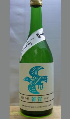 若さいっぱいの粗さ、渋さ、苦さも新酒の良さとして楽しんでいただきたいキレのある 和歌山 雑賀純米吟醸無濾過生酒辛口720ml