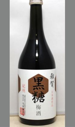 黒糖のビターな甘さと梅の酸味とヘルシーさで人気 和歌山 九重雑賀 黒糖梅酒(日本酒ベース)720ml