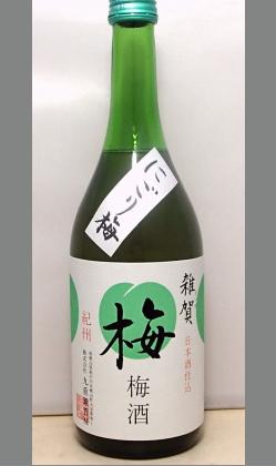 シロップと勘違いするほどのエキス感 和歌山 九重雑賀 にごり梅酒(日本酒ベース)720ml