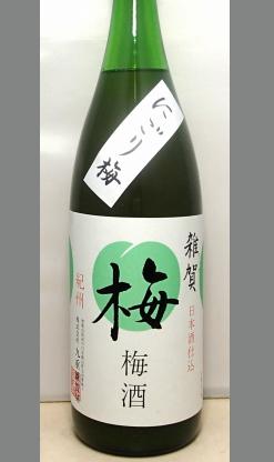 シロップと勘違いするほどのエキス感 和歌山 九重雑賀 にごり梅酒(日本酒ベース)1800ml