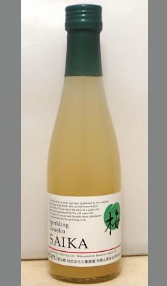 爽やかな梅の酸味と天然発酵炭酸の貴賓ある本格発泡梅酒 和歌山 九重雑賀 梅酒スパークリング300ml