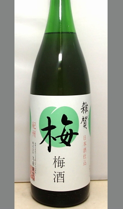 シロップと勘違いするほどのエキス感 和歌山 九重雑賀 梅酒(日本酒ベース)1800ml