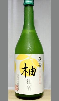ほんのりとした苦さと渋さが大人のドリンクを醸す 和歌山 雑賀 柚酒720ml