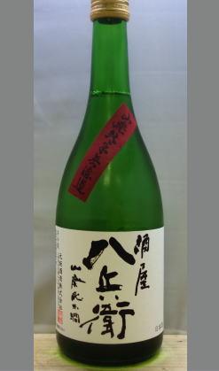 おふくろの味が食べたくなったら、このお酒はあなたに癒しを与えてくれます。三重 元坂酒造 酒屋八兵衛 山廃純米無濾過生原酒720ml