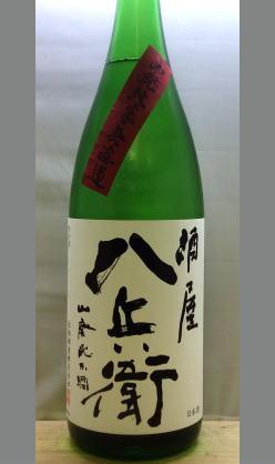 おふくろの味が食べたくなったら、このお酒はあなたに癒しを与えてくれます。三重 元坂酒造 酒屋八兵衛 山廃純米無濾過生原酒1800ml