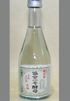 【ロマン酒】60年ぶりの里帰りした酵母で醸した 櫻正宗 協会一号酵母本醸造300ml