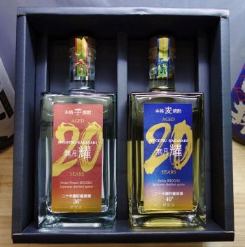 時を楽しむ。時を味わう。大人の熟成古酒 宮崎 櫻の郷 無月「耀」二十年甕貯蔵原酒 芋・麦セット750ml×2本