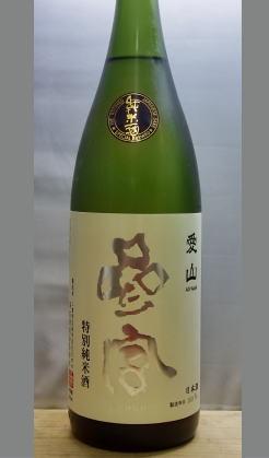 【量り売りあり】愛山ファンにお届けしたい晩酌純米酒 三重 参宮愛山特別純米酒氷温貯蔵限定酒1800ml