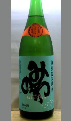 澤佐酒造(三重)