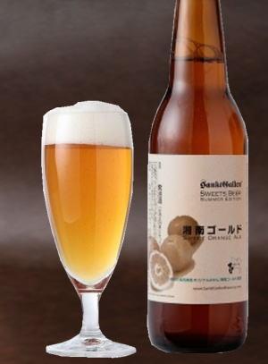 【元祖地ビールメーカー】サンクトガーレン げっぷまでオレンジ香りがするビール 湘南ゴールドエール330ml ALC5%