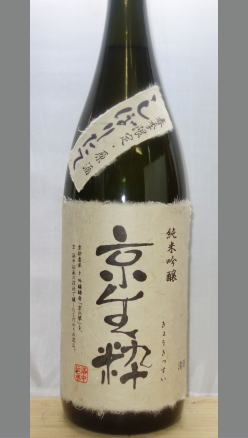 佐々木酒造(京都)
