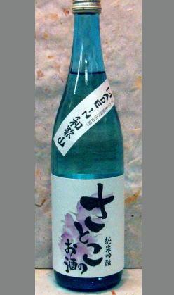 熟成あり・和歌山を知って下さい。こんなに素敵なお酒が生まれました。田端酒造 さとこのお酒純米吟醸無濾過生原酒720ml