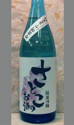 熟成あり・量り売り 和歌山を知って下さい。こんなに素敵なお酒が生まれました。田端酒造 さとこのお酒純米吟醸無濾過生原酒180ml