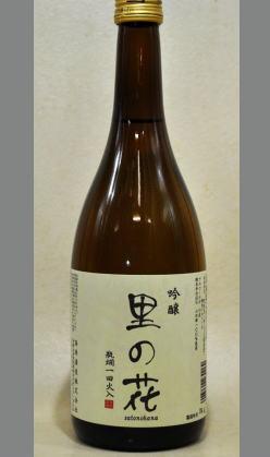 新星高垣酒造 成長を感じ取って頂けるはずです。 高垣任世(ひでよ)杜氏2期目の吟醸酒 里の花吟醸瓶燗一回火入720ml