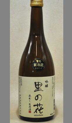 2013新酒高垣酒造任世杜氏第一弾 24BY里の花吟醸一度火入れ720ml
