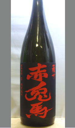 品質の高さはすでにお墨付き。しっかりと味わってください。鹿児島 濱田酒造 芋焼酎 赤兎馬 (せきとば)25度1800ml