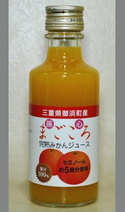 じいちゃんとばあちゃんの心がこもったこだわりセミノール5個分のストレート果汁100%ジュース 三重御浜まごころ(孫心)250ml×3本