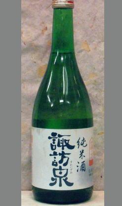 熟成あり・素朴でもいい・・日本酒は米のお酒だから・・20BY諏訪泉 阿波山田錦 純米720ml