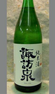 素朴でもいい・・日本酒は米のお酒だから・・22/24BY諏訪泉 阿波山田錦 純米(ひやおろし表示)1800ml