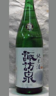 素朴でもいい・・日本酒は米のお酒だから・・真のお米の力が伝わる鳥取地酒 21BY諏訪泉 阿波山田錦 純米生原酒1800ml