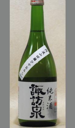 素朴でもいい・・日本酒は米のお酒だから・・22BY諏訪泉 阿波山田錦 純米720ml