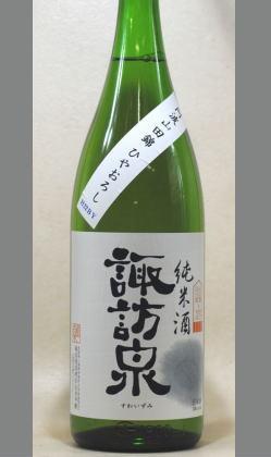 素朴でもいい・・日本酒は米のお酒だから・・22BY諏訪泉 阿波山田錦 純米1800ml