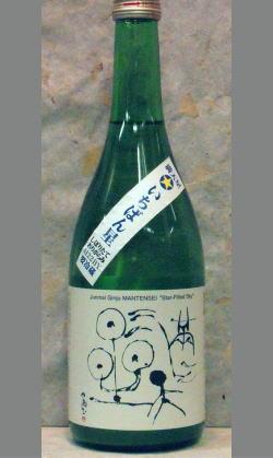 【限定】鳥取地酒 諏訪泉 純米吟醸満天星生原酒おりがらみ(しぼりたて)720ml