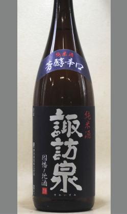 【量り売り】すべての諏訪泉取扱店でお買上げ頂けるお酒ではありません。芳醇辛口NEW諏訪泉純米酒180ml