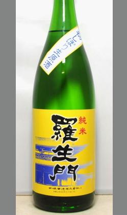 熟成あり・純米吟醸と勘違いしてもおかしくない香り豊かな純米酒 和歌山 田端酒造 羅生門純米生原酒(しぼりたて)1800ml